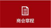 竞博电竞app官网下载章程