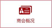 竞博电竞app官网下载概况
